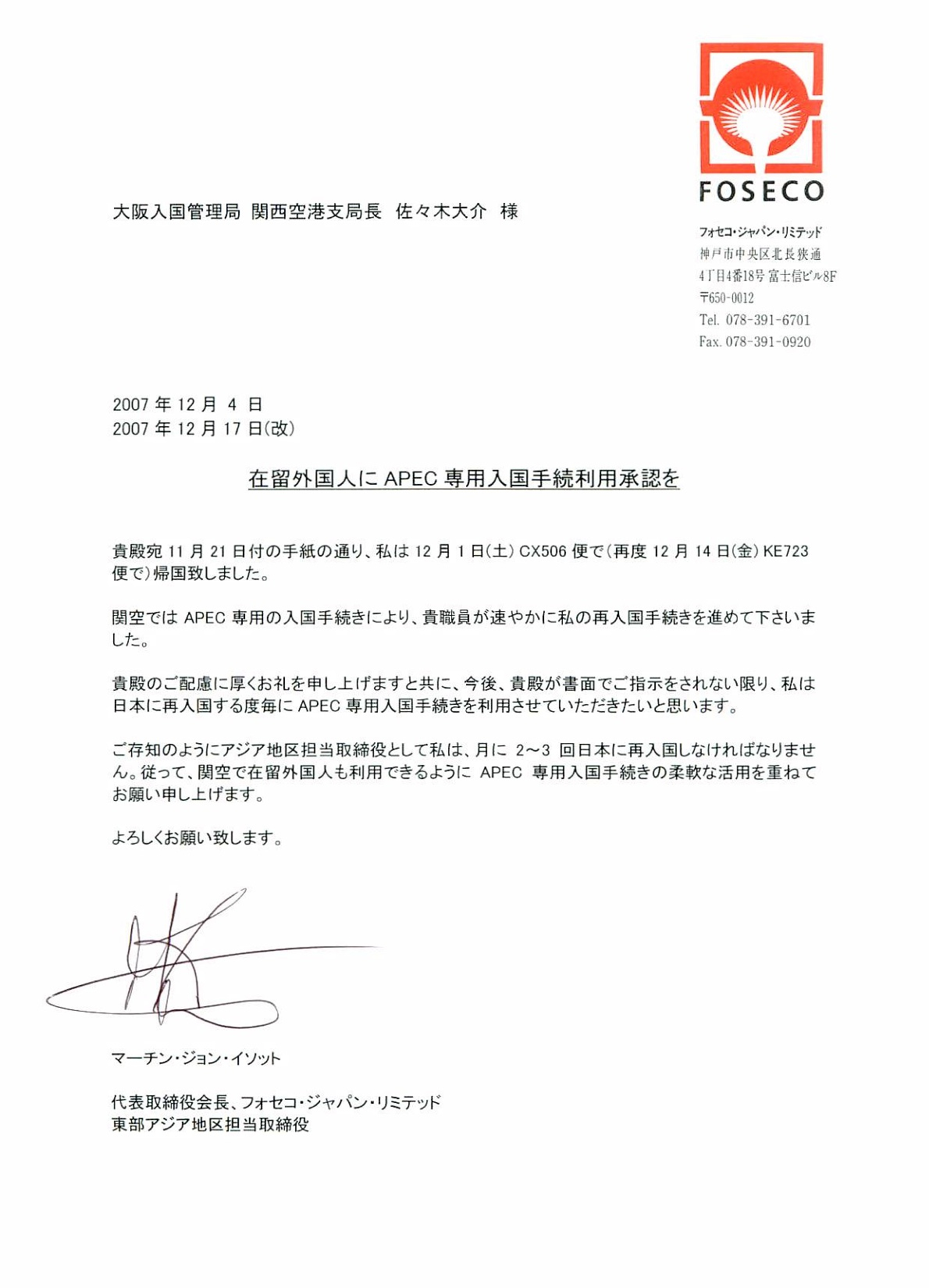 Immigration Recommendation Letter Template - How to Write Good Letter Re Mendation formmigration Writing
